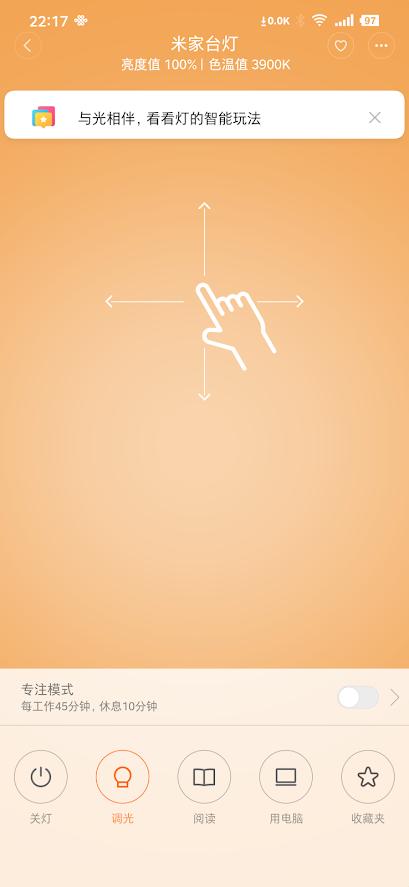 米家app里调节米家台灯1S的亮度色温